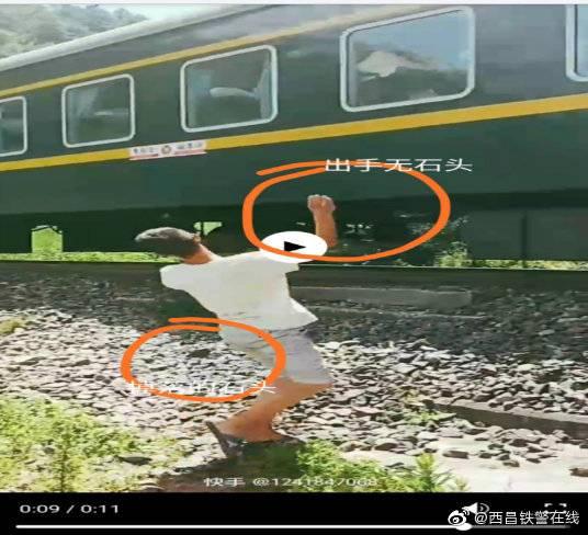 15岁少年在成昆铁路沿线假装石击列车并拍视频发网