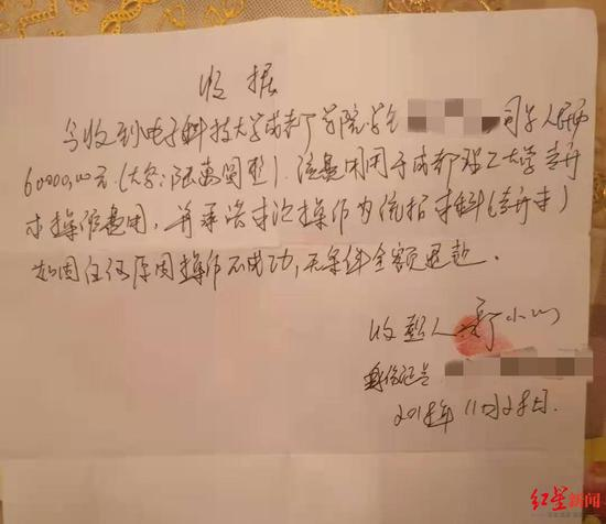 """▲郭小川收取2016届学生""""操作费""""收据"""