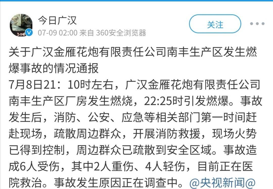 四川广汉花炮厂爆炸致6人受伤 其中2人重伤