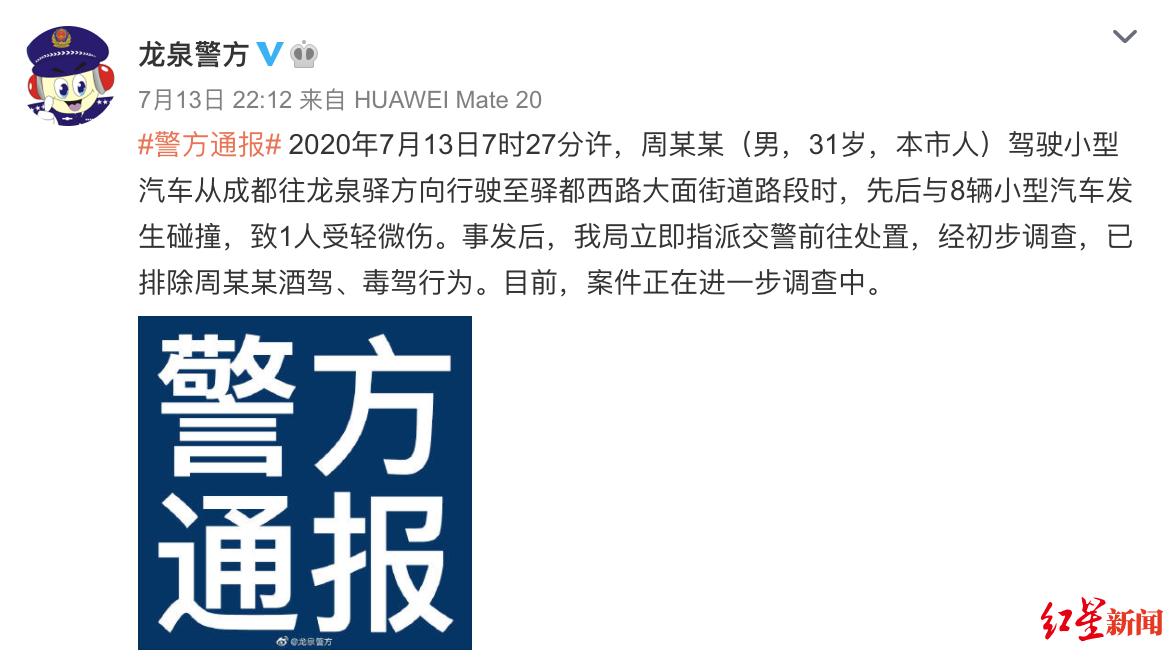 成都龙泉驿男子驾车先后与8车碰撞致1伤,警方:排除酒驾毒驾