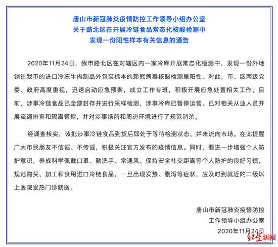 河北唐山:1份进口冷冻牛肉制品外包装核酸阳性 未流向市场