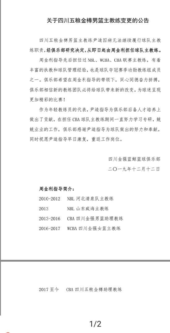 """四川金强突然宣布换帅 周金利再次成为""""救火教练"""""""