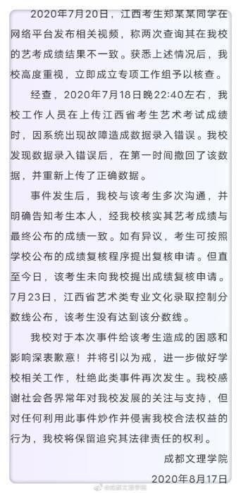 图片来源:成都文理学院官方微博