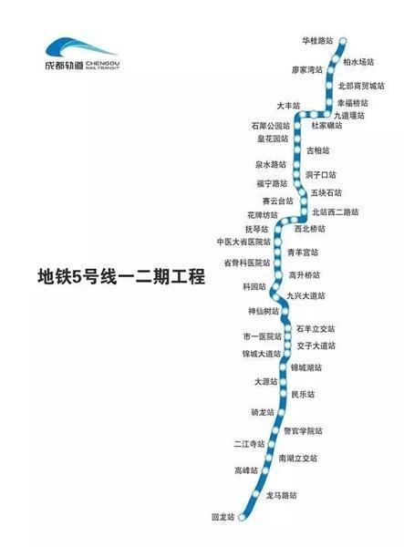 你关心的成都地铁5号线完成全功能测试 离开通不到60天 厦门人网