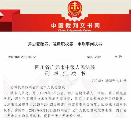 四川一干部滥用职权帮助企业骗取财政资金受贿获刑12年