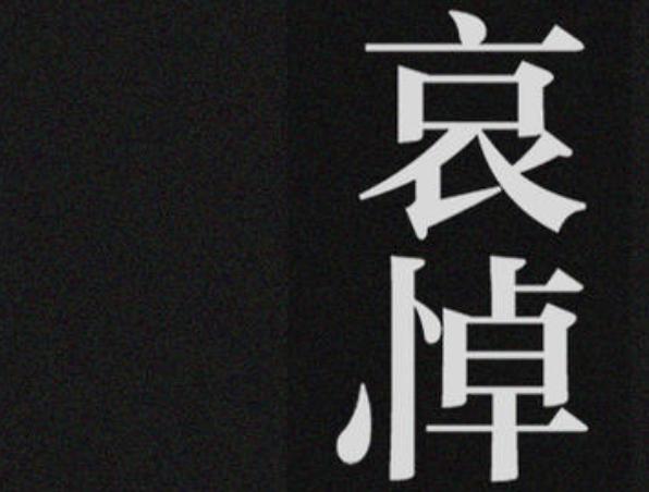 今日10时四川鸣放防空警报 悼念疫情中牺牲烈士和逝世同胞