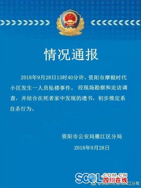 图据:资阳市公安局雁江分局