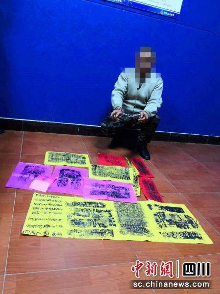"""犯罪嫌疑人赵某某指认骗取钱财所画的""""神符""""。"""
