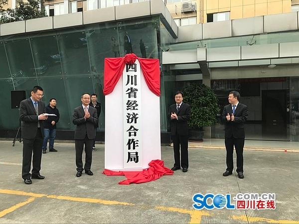 新组建的四川省经济合作局宣布领导班子成员任命(附成员名单