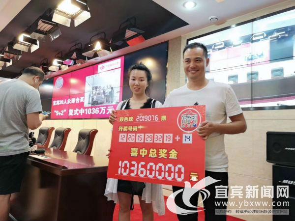宜宾彩民组团成都领走1036万大奖。(宜宾福彩中心供图)