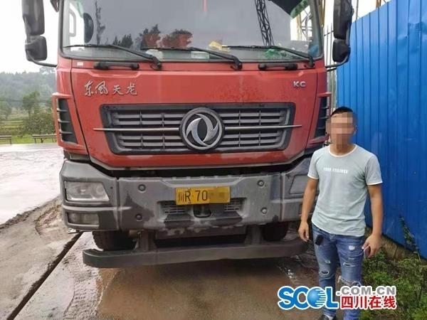 """企图让亲戚""""背锅"""" 达州渠县一男子开货车超载被查"""