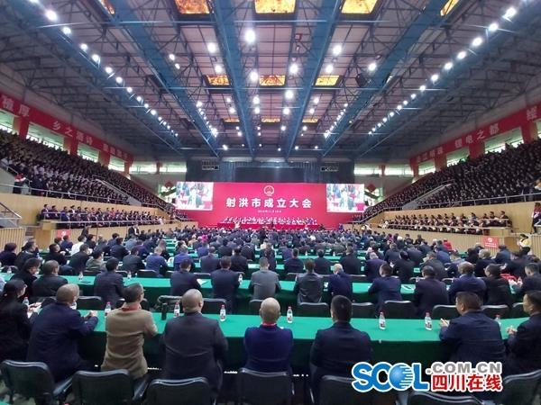 射洪市今天正式成立 为四川省第18个县级市
