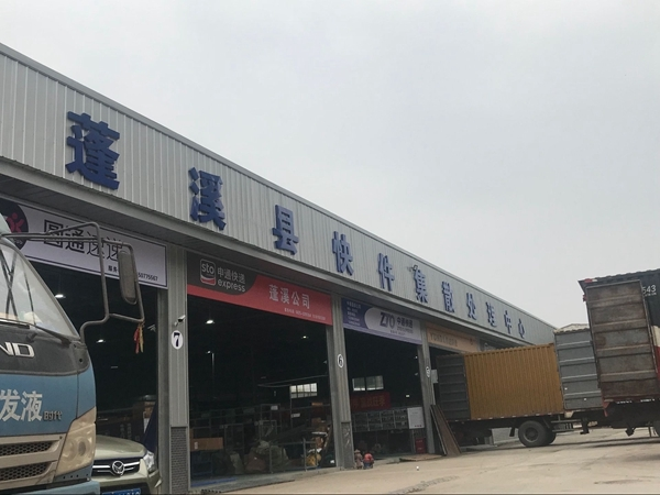"""破解农村快递""""最后一公里"""" 一个四川县城的样本调查"""