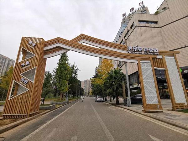 洪雅特色街区。供图 洪雅县委宣传部