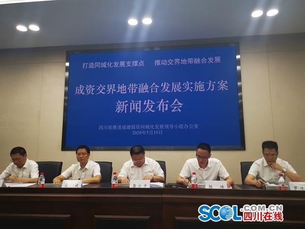 简阳—雁江、简阳-乐至融合发展区规划建设47个项目