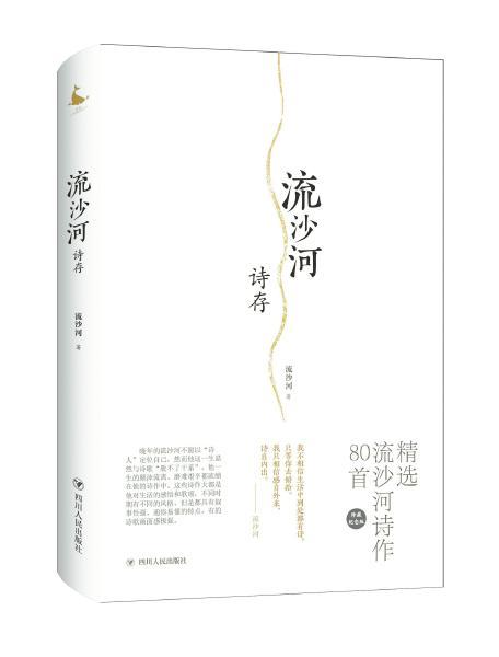 《流沙河诗存》封面。四川人民出版社供图