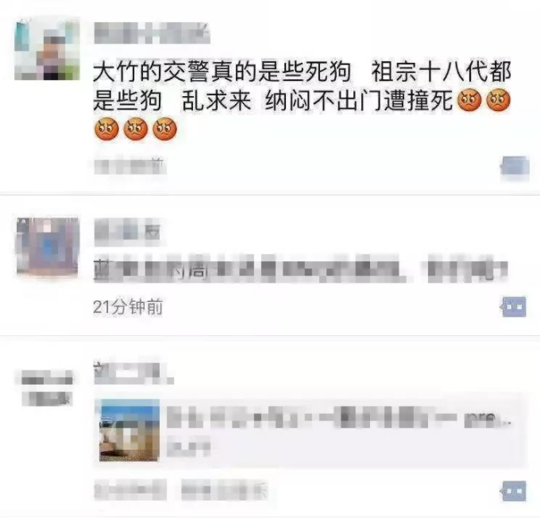大竹男子王某辱警的朋友圈截图