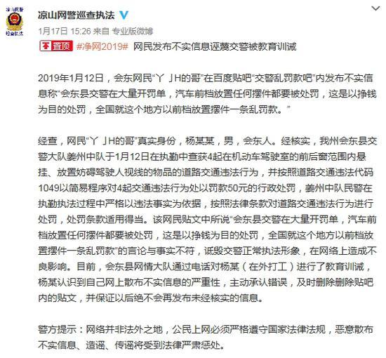 据凉山网警巡查执法官方微博