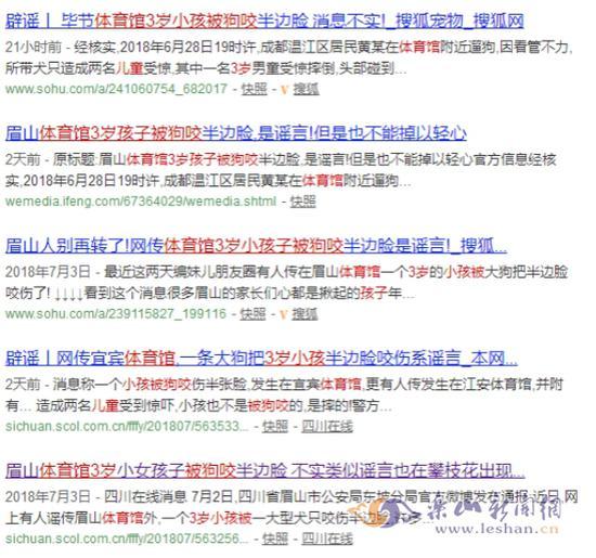 辟谣:网传乐山体育馆3岁孩被狗咬伤系谣言