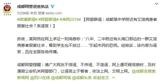 据成都网警巡查执法官方微博