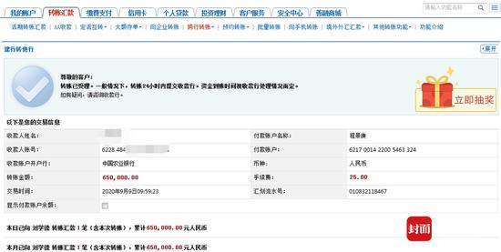 对方向刘安(化名)提供的转账截图