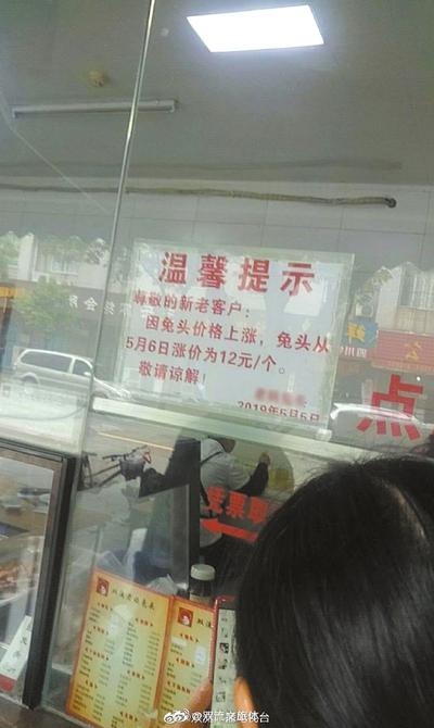 成都一家店铺张贴出了兔头涨价的提示。