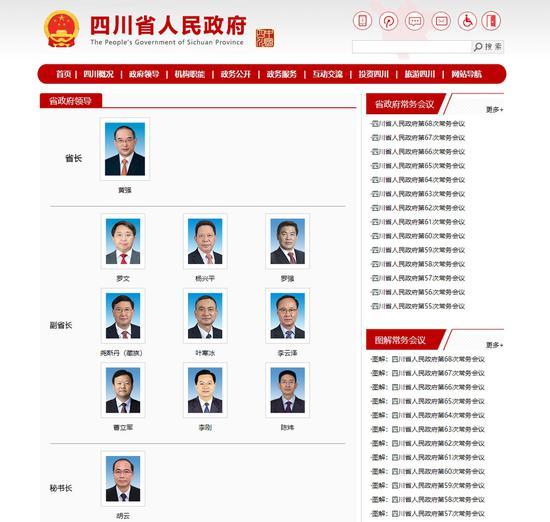 最新!四川省人民政府省長、副省長、秘書長分工