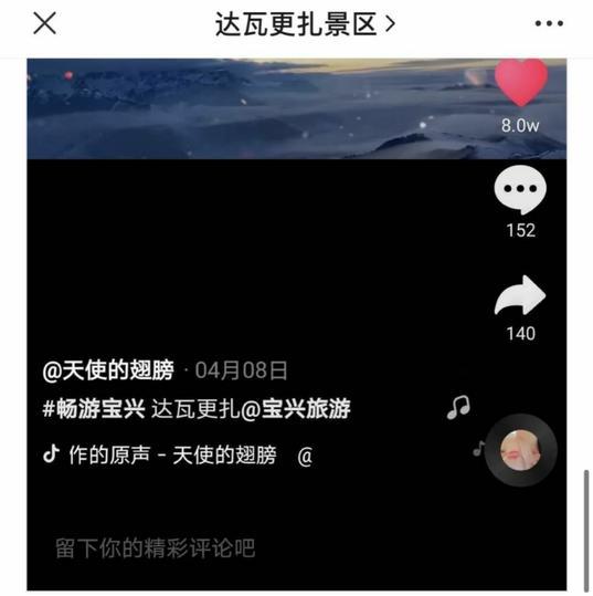 四川一景区举办视频比赛 入围作品全都是盗用的