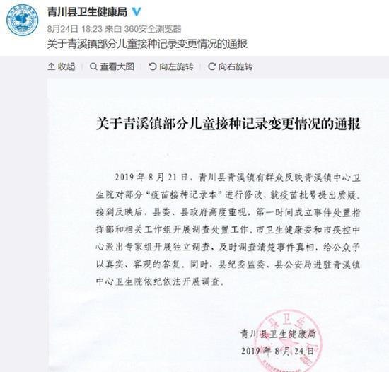 家长质疑孩子被注射过期疫苗 青川县青溪镇卫生院接受调查