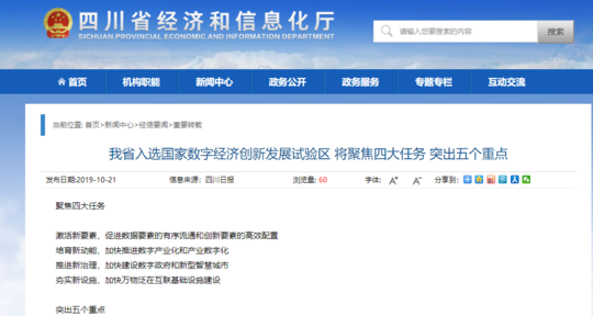 四川入选国家数字经济创新发展试验区