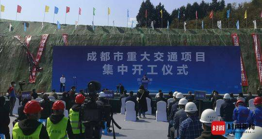3月17日,成都市重点交通项目集中开工。