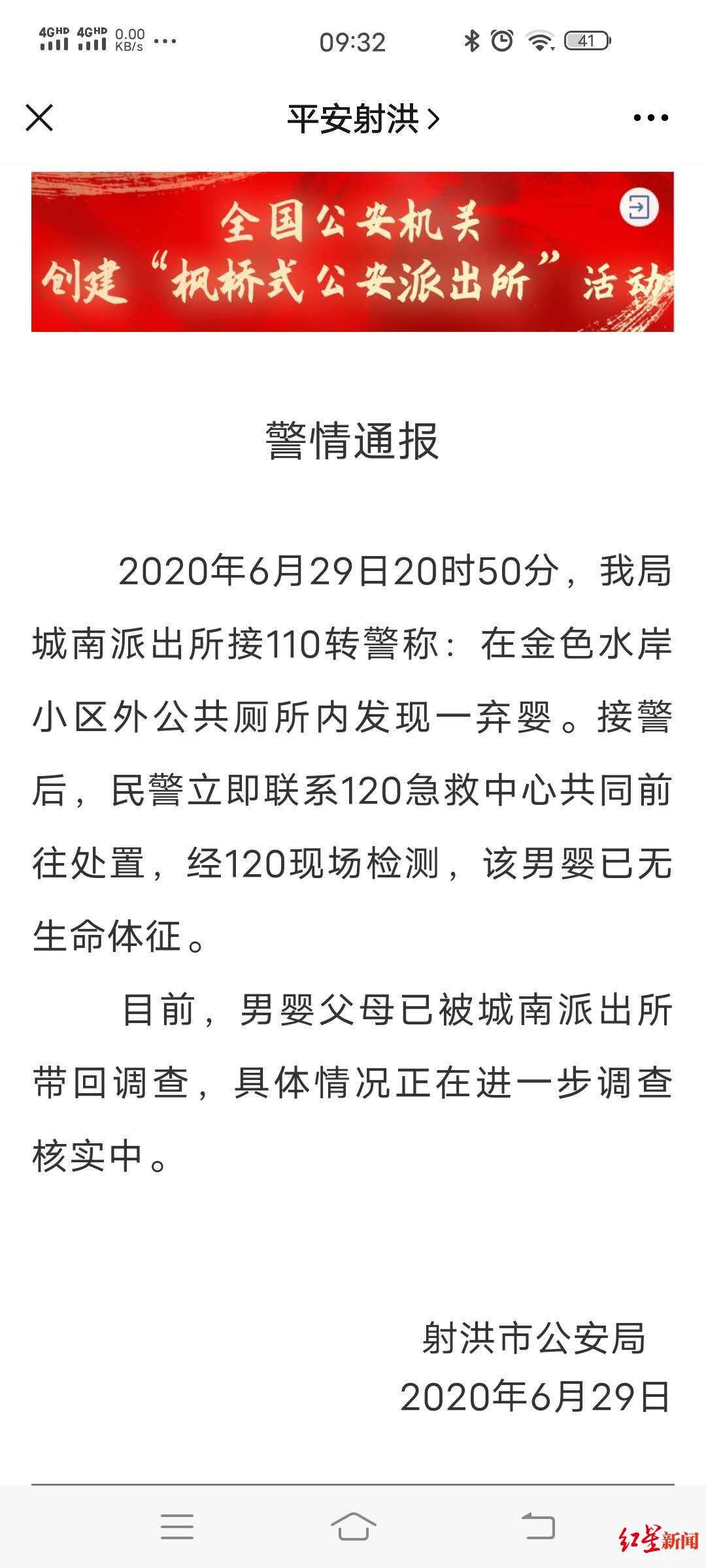 ↑6月30日凌晨0点,平安射洪发布警情通报