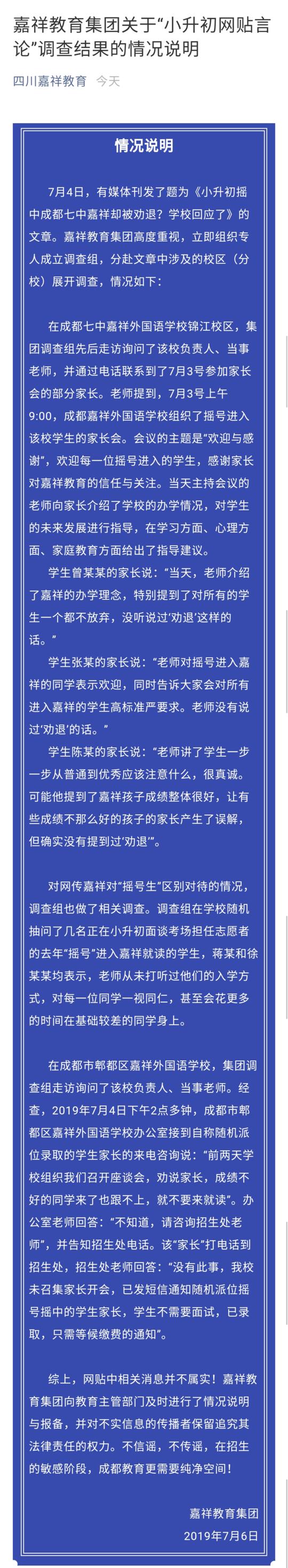 四川嘉祥教育集团7月6日凌晨发情况说明