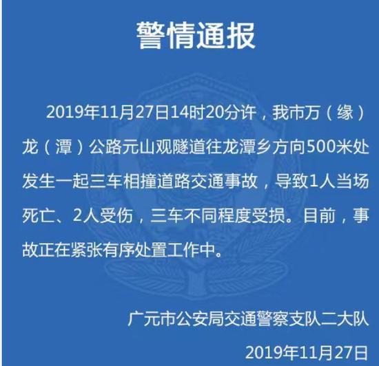 广元发生一起三车相撞交通事故 致1死2伤