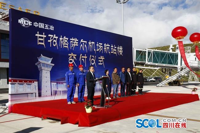 甘孜格萨尔机场航站楼正式竣工交付 有望今年9月通航