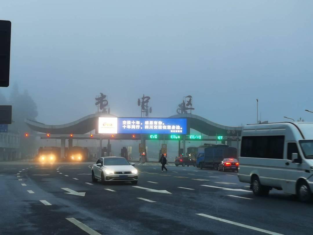 因大雾天气 四川内江这些高速站口关闭