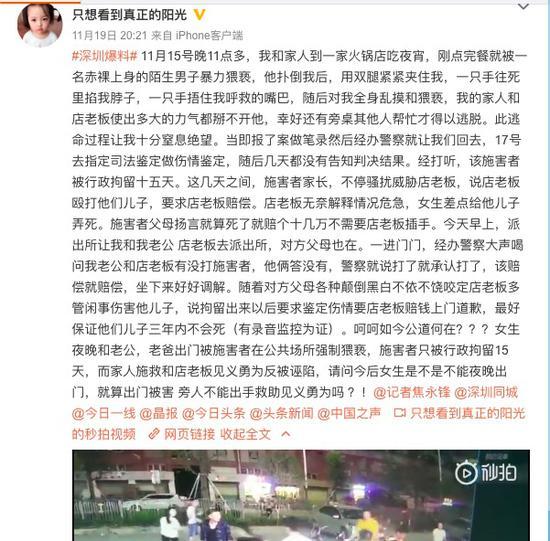 11月19日晚,占女士开始在微博发帖反映该事件。微博截图