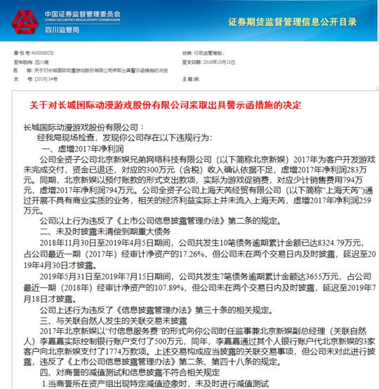 子公司虚增净利润1000多万 长城动漫收到四川证监局警示函