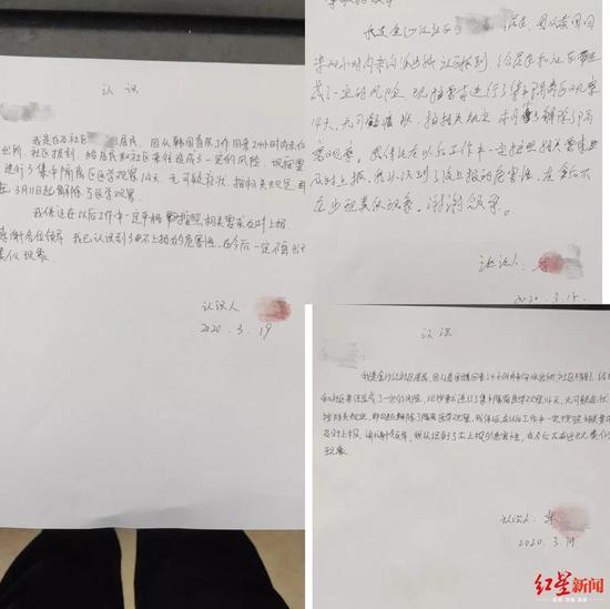 三人接受法治宣传后书写的认识材料