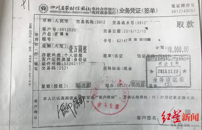 蒋某提供的取款凭证