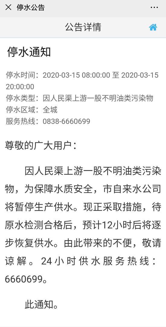 都江堰人民渠发现大量油类污染物?管理处:已处理