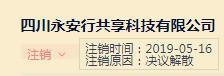 哈��出行四川公司注销 回应称与四川业务无关