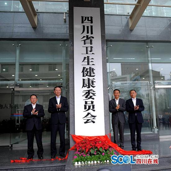 四川省卫生健康委员会正式挂牌