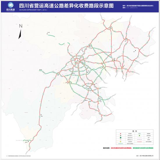 四川高速公路差异化收费路段