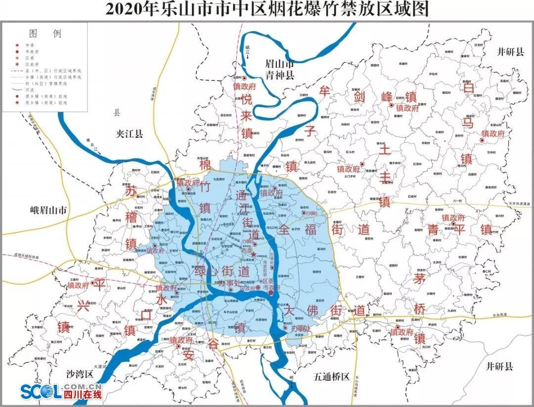 乐山规划出2020年市中区禁止燃放烟花爆竹区域