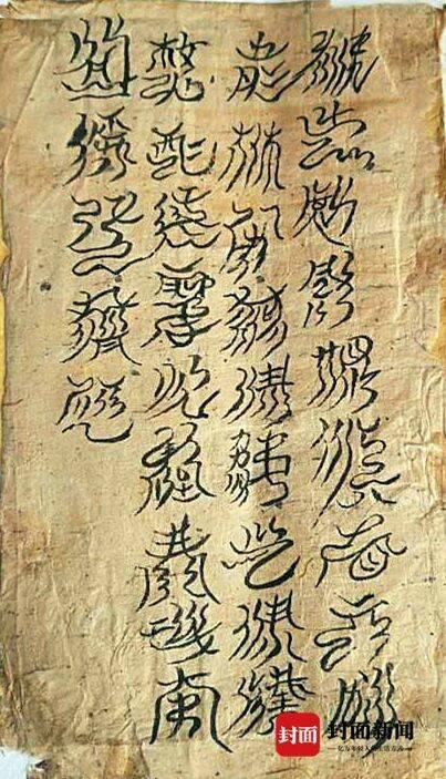 祭司文字残片