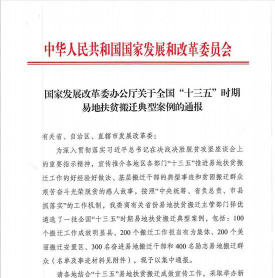 点赞!四川古蔺县等9县市易地扶贫搬迁获国家通报表扬