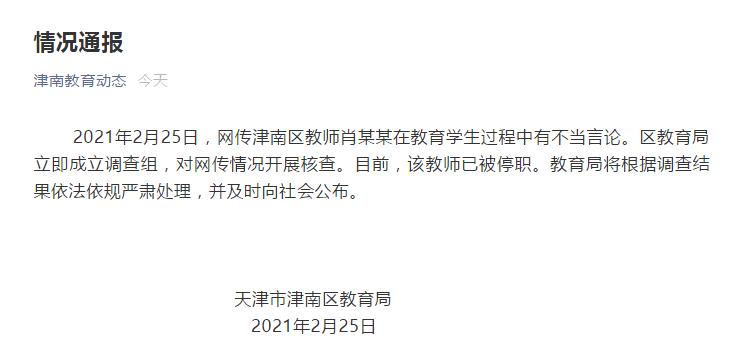 网传天津一老师对比家长收入歧视学生?教育局回应:该教师已