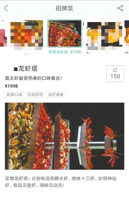 最贵的龙虾塔套餐标价1998元。
