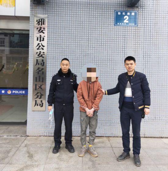 民警抓获犯罪嫌疑人(名山警方 供图)
